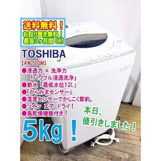 トウシバ(東芝)の本日値引きしました!★中古★TOSHIBA 5㎏ 洗濯機 AW-50GM(洗濯機)