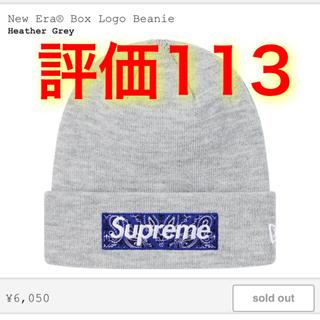 シュプリーム(Supreme)のsupreme New Era Box Logo Beanie ビーニー シュプ(ニット帽/ビーニー)