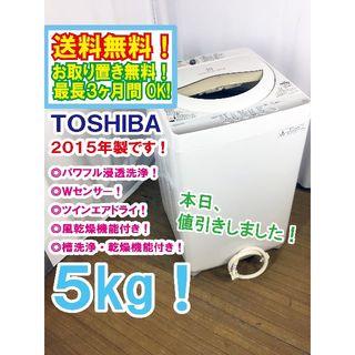 トウシバ(東芝)の本日値引きしました! 2015年★TOSHIBA 5㎏ 洗濯機 AW-5G2(洗濯機)