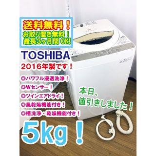 トウシバ(東芝)の本日値引きしました! 2016年★TOSHIBA 5㎏ 洗濯機 AW-5G3(洗濯機)