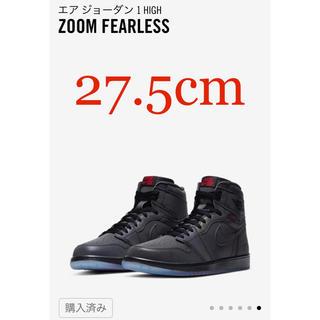 ナイキ(NIKE)の27.5cm NIKE Jordan 1 High Fearless Zoom(スニーカー)