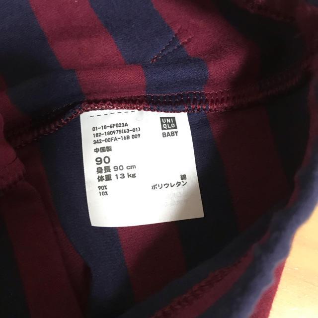 UNIQLO(ユニクロ)のユニクロ ベビー レギンスパンツ 90 キッズ/ベビー/マタニティのキッズ服男の子用(90cm~)(パンツ/スパッツ)の商品写真