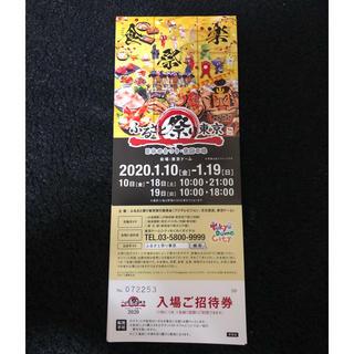 ふるさと祭り東京 チケット(その他)