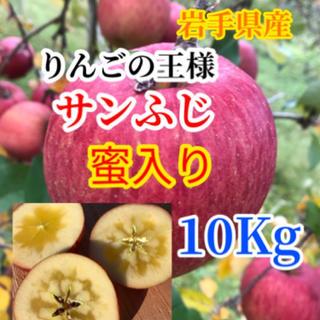 【送料込】蜜入りサンふじ 10㎏ 家庭用 30〜36個 (フルーツ)