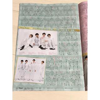 セクシー ゾーン(Sexy Zone)の【Sexy Zone】月刊TVnavi 最新号(12/13発売)切り抜き(その他)