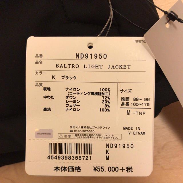 THE NORTH FACE(ザノースフェイス)のノースフェイス バルトロ ライト ジャケット M ブラック ND91950 メンズのジャケット/アウター(ダウンジャケット)の商品写真