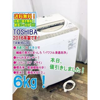 トウシバ(東芝)の本日値引きしました! 2016年★TOSHIBA 6㎏  洗濯機 AW-6G3(洗濯機)