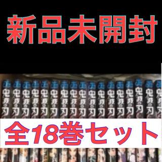集英社 - 新品未開封 鬼滅の刃 1〜18巻
