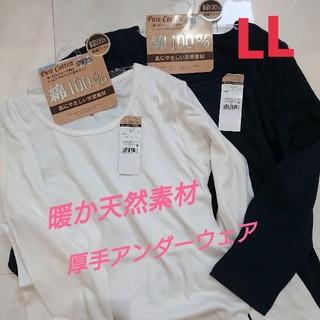 大きいサイズ♥新品 LL❤暖かいアンダーシャツ♥綿100%❤インナーウェア♥2枚(アンダーシャツ/防寒インナー)