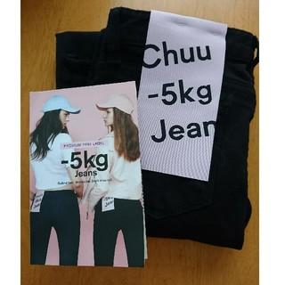 チュー(CHU XXX)のchuu -5kgジーンズ vol.14(デニム/ジーンズ)