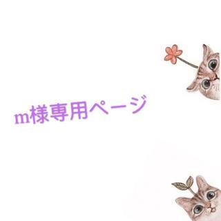 i - m様専用ページ