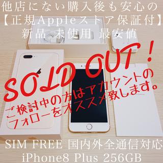 Apple - iPhone アイフォン 8 Plus プラス 258GB SIMフリー 新品