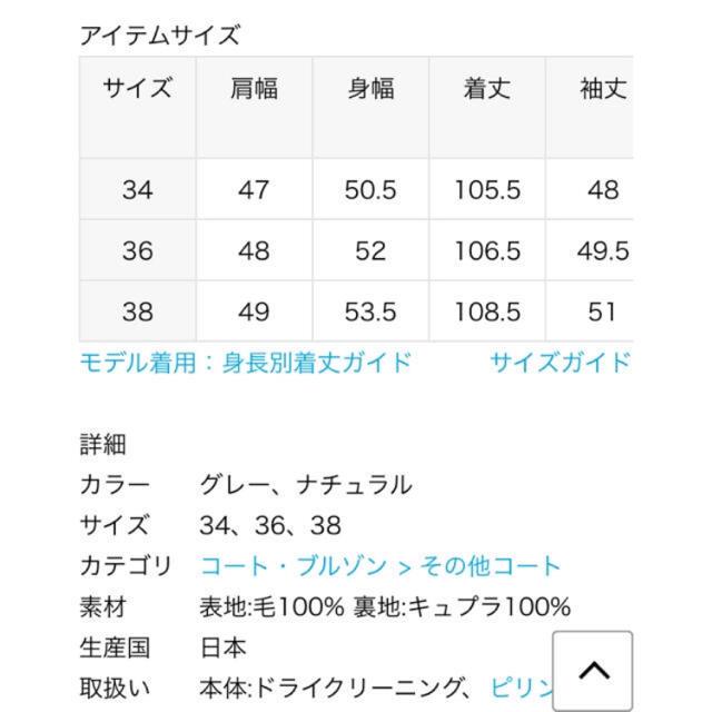IENA(イエナ)の美品 IENA ラムウールノーカラーコート 34サイズ レディースのジャケット/アウター(ノーカラージャケット)の商品写真