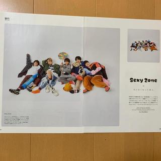 セクシー ゾーン(Sexy Zone)のSexy Zone 切り抜き(アート/エンタメ/ホビー)