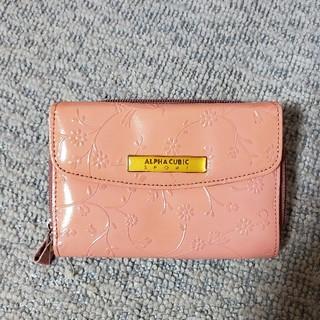 アルファキュービック(ALPHA CUBIC)の新品、未使用ALPHA CUBIC折り財布(難あり)(財布)