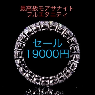 ピザピザ様専用 最高級モアサナイト フルエタニティリング(リング(指輪))