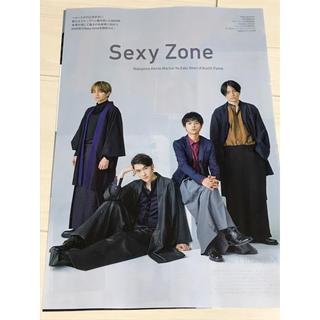 セクシー ゾーン(Sexy Zone)の【Sexy Zone】TVfan 最新号(12/13発売)切り抜き(その他)