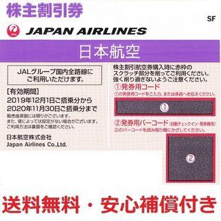 JAL日本航空株主半額券88枚セット★補償付き発送★枚数変更も可