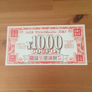 UNIQLO - UNIQLO クーポン券 1000円分