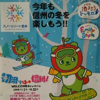 専用 長野 スキー 優待割引券 リフト券 半額(スキー場)