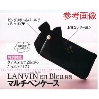 ランバンオンブルー(LANVIN en Bleu)のランバン オン ブルー マルチペンケース 美人百花付録(ポーチ)