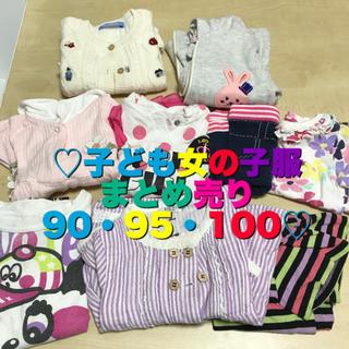 女の子 子ども服まとめ売り 90・95・100