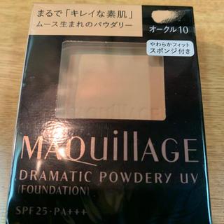 MAQuillAGE - マキアージュ ドラマティックパウダリーUV10