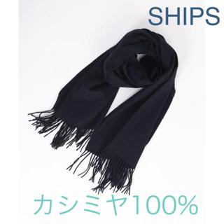 SHIPS - SHIPS カシミヤ ストール マフラー シップス