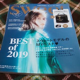 宝島社 - sweet (スウィート) 2020年 01月号 雑誌