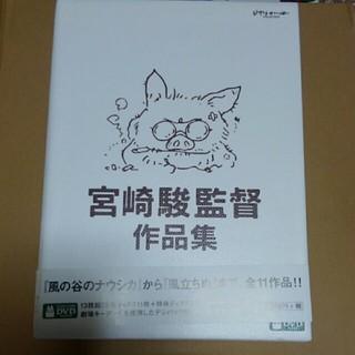 ジブリ - 宮崎駿監督作品集 DVD