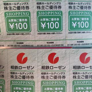 相鉄ローゼン  ¥4.500分