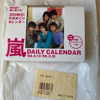 アラシ(嵐)の嵐 300枚超の 日めくりカレンダー 04年(カレンダー/スケジュール)