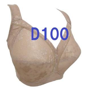 D100・ブラウン 補正下着 グラマーサポートブラジャー  大きいサイズ 細見せ(ブラ)