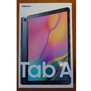 SAMSUNG - Galaxy Tab A (2019) 10.1インチ 64GB