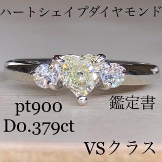 VSクラス 鑑定書 pt900イエローダイヤモンドハートシェイプ0.379ct