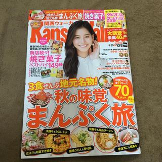 カドカワショテン(角川書店)の関西Walker (ウォーカー) 2019年 10/8号(ニュース/総合)