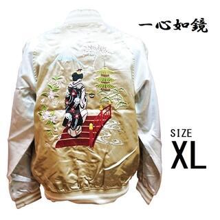 新品 XL ベージュ 【一心如鏡】 舞妓 刺繍 サテン中綿無し スカジャン(スカジャン)