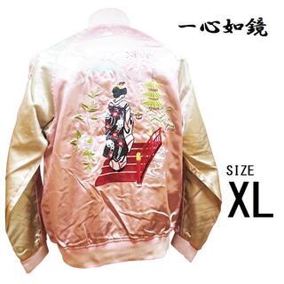 新品 XL ピンク 【一心如鏡】 舞妓 刺繍 サテン中綿無し スカジャン(スカジャン)