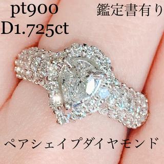 鑑定書 pt900 ペアシェイプダイヤモンドパヴェリング 計1.725ct