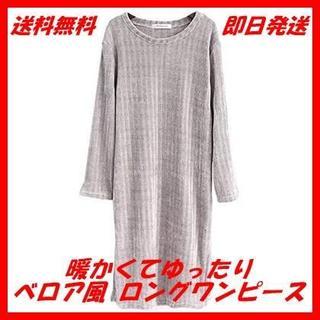 【新品未使用】暖かい ゆったり ベロア風 ロングワンピ グレー T48(ロングワンピース/マキシワンピース)