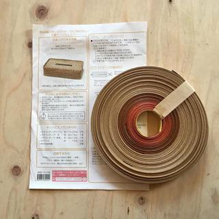 ベルメゾン - 色んな編み方のクラフトテープかご手作りキット 石畳チィッシユカバー ベルメゾン