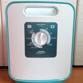 三菱 - 三菱ふとん乾燥機 AD-S50 布団乾燥機