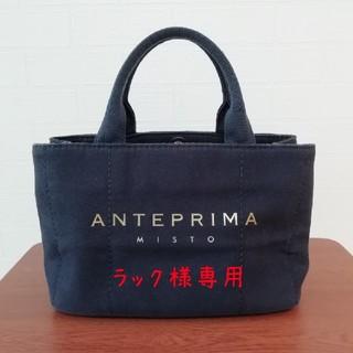 ANTEPRIMA - ANTEPRIMA トートバッグ