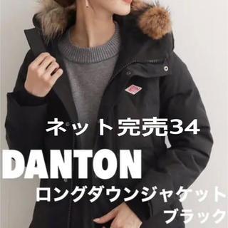 DANTON - ☆新品・未使用☆ネット完売ブラック34サイズ☆ダントンダウンジャケット☆