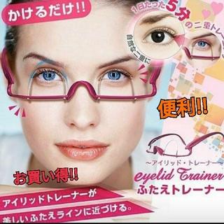 アイリッドトレーナー 二重まぶた 二重メガネ 二重矯正 矯正メガネ 形成器   (その他)