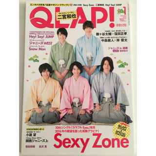 セクシー ゾーン(Sexy Zone)のQLAP! 2016年 01月号(抜けなし) 表紙:Sexy Zone(アート/エンタメ/ホビー)