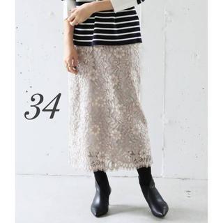 イエナ(IENA)の新品タグ付き*ニュアンスレースタイトスカート  34(ひざ丈スカート)