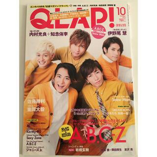 A.B.C.-Z - QLAP! 2016年 10月号(抜けなし) 表紙:A.B.C-Z