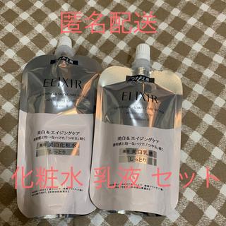 エリクシール(ELIXIR)のエリクシール ホワイト 美白化粧水 乳液 レフィル セット 新品未開封(化粧水 / ローション)