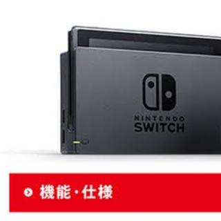 ニンテンドースイッチ(Nintendo Switch)の旧型 Nintendo Switch (家庭用ゲーム機本体)